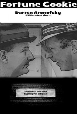 Постер фильма Печенье с предсказанием (1991)