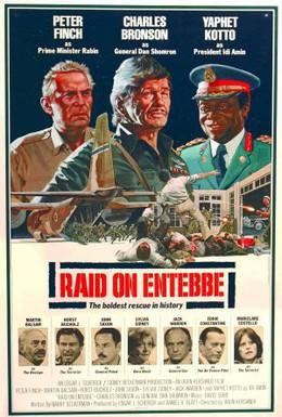 Постер фильма Рейд на Энтеббе (1976)