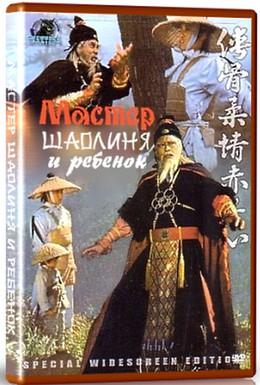 Постер фильма Мастер Шаолиня и ребёнок (1978)
