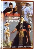 Мастер Шаолиня и ребёнок (1978)