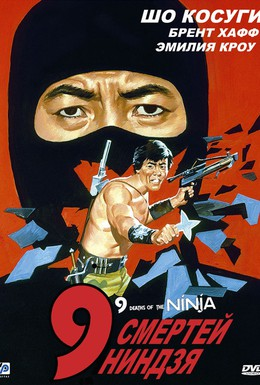 Постер фильма 9 смертей ниндзя (1985)