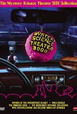 Постер фильма Таинственный театр 3000 года (1996)