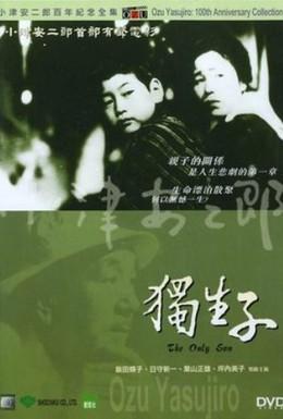 Постер фильма Единственный сын (1936)