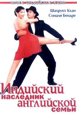Постер фильма Индийский наследник английской семьи (1996)