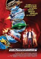 Предвестники бури (2004)