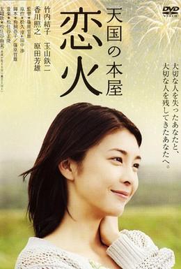 Постер фильма Свет любви (2004)