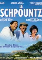 Шпунц (1999)