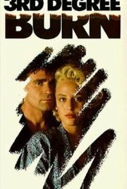 Постер фильма Ожог третьей степени (1989)