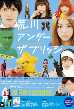 Постер фильма Под мостом над Аракавой (2010)