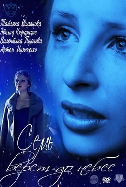 Постер фильма Семь верст до небес (2011)