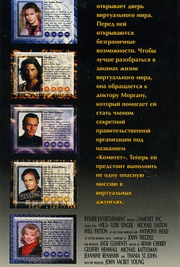 Постер фильма Виртуальная реальность (1995)