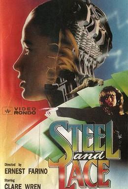 Постер фильма Сталь и кружево (1991)