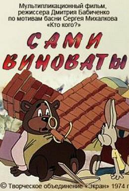 Постер фильма Сами виноваты (1974)