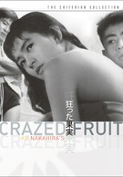 Безумный плод (1956)