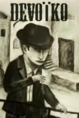 Постер фильма Девойко (2008)