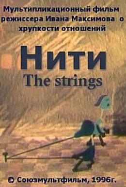 Постер фильма Нити (1996)