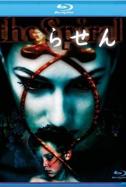 Постер фильма Спираль (1998)