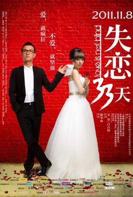 Постер фильма Любовь не слепа (2011)