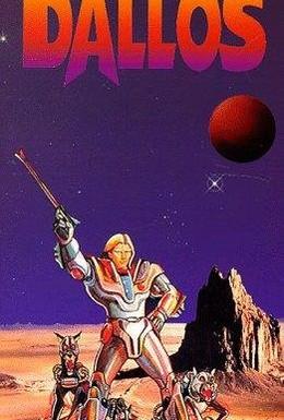 Постер фильма Даллас (1983)