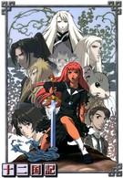 12 королевств (2002)
