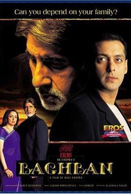 Постер фильма Любовь и предательство (2003)