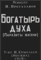 Богатырь духа (1918)