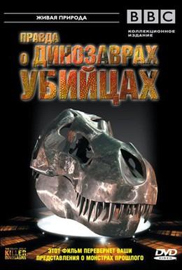 Постер фильма BBC: Правда о динозаврах-убийцах (2005)