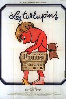 Постер фильма Сорванцы (1980)