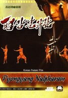 Пхеньян нальпхарам (2006)