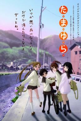 Постер фильма Тамаюра: Город полон вещей, которые я люблю (2010)