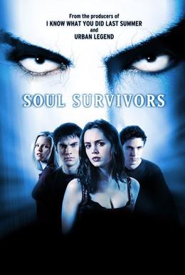 Постер фильма Бессмертные души (2001)