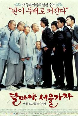 Постер фильма Привет, Дхарма 2 (2004)