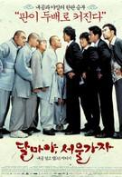 Привет, Дхарма 2 (2004)