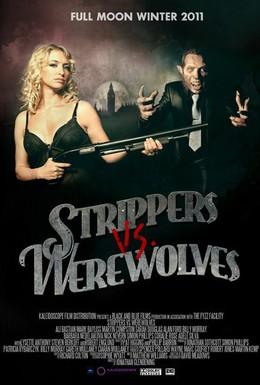 Постер фильма Стриптизерши против оборотней (2012)
