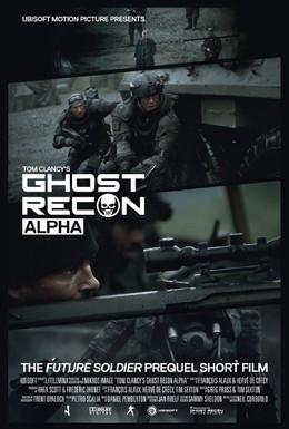 Постер фильма Спецотряд Призрак: Альфа (2012)