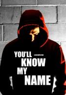 Вы будете знать мое имя (2011)