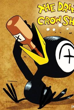 Постер фильма Шоу пьяного Ворона (2007)