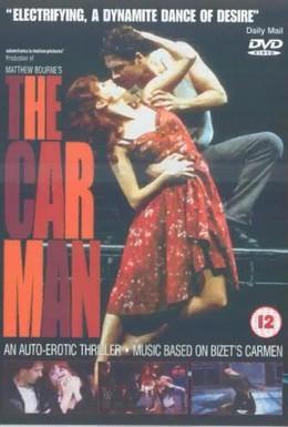 Постер фильма Кар Мен (2001)