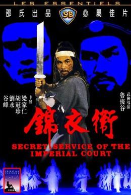 Постер фильма Секретная служба императора (1984)