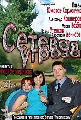 Постер фильма Сетевая угроза (2011)