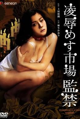 Постер фильма Рынок женщин: Заключение (1986)