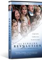 Поющая революция (2006)