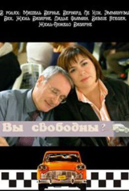 Постер фильма Вы свободны (2005)