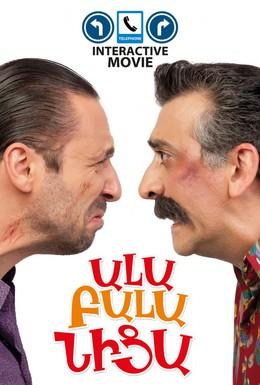 Постер фильма Ала Бала Ница (2011)