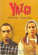Рок (2001)