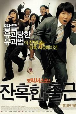 Постер фильма Жестокие деньги (2006)