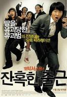 Жестокие деньги (2006)