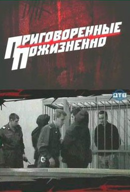 Постер фильма Приговоренные пожизненно (2008)