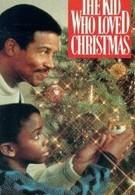 Ребенок, который любил Рождество (1990)