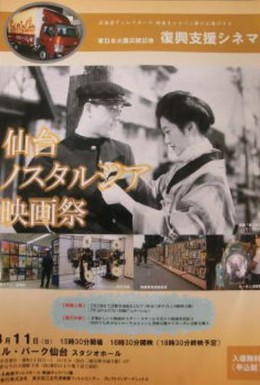 Постер фильма С тобой мы в разлуке (1933)